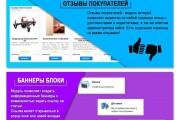 Создание интернет-магазина на CMS OpenCart, OcStore под ключ 21 - kwork.ru