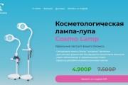 Скопирую одностраничный сайт, лендинг 57 - kwork.ru