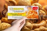 Создам качественный дизайн привлекающей листовки, флаера 62 - kwork.ru