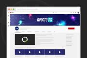 Сделаю оформление канала YouTube 178 - kwork.ru