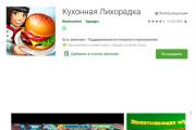 100 установок приложения в Google Play. Вывод в Топ - Boost in Top 7 - kwork.ru