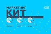 Разработаю маркетинг-кит компании - продающую презентацию 20 - kwork.ru