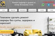 Вёрстка сайтов по доступной цене 228 - kwork.ru