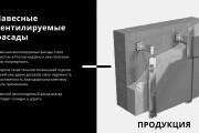 Стильный дизайн презентации 594 - kwork.ru
