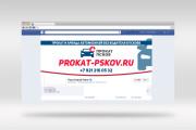 Создам стильную обложку для facebook 28 - kwork.ru