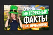 Сделаю превью для видео на YouTube 124 - kwork.ru