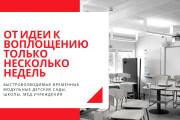 Стильный дизайн презентации 520 - kwork.ru