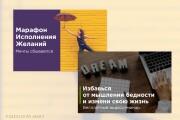 2 красивых баннера для сайта или соц. сетей 81 - kwork.ru