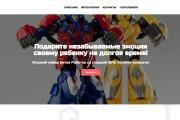 Скопирую одностраничный сайт, лендинг 59 - kwork.ru