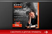 Баннер, который продаст. Креатив для соцсетей и сайтов. Идеи + 149 - kwork.ru