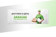 Создам 3 уникальных рекламных баннера 196 - kwork.ru