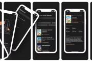 Разработка мобильного приложения 7 - kwork.ru
