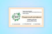 Создам макет подарочной карты, готовой к печати 9 - kwork.ru