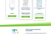 Сайт под ключ. Landing Page. Backend 354 - kwork.ru