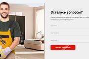 Создание сайта - Landing Page на Тильде 253 - kwork.ru