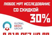 Баннер для печати в любом размере 80 - kwork.ru