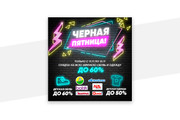 2 баннера для сайта 156 - kwork.ru