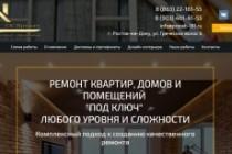 Сайт под ключ. Landing Page. Backend 601 - kwork.ru