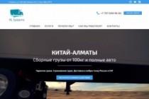 Сайт под ключ. Landing Page. Backend 598 - kwork.ru
