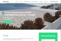 Сайт под ключ. Landing Page. Backend 593 - kwork.ru