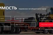 Вёрстка сайтов по доступной цене 373 - kwork.ru
