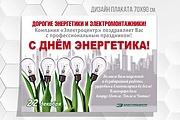 Разработаю дизайн рекламного постера, афиши, плаката 99 - kwork.ru