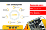 Макет листовки, флаера 87 - kwork.ru