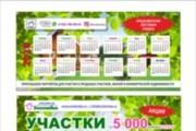 Макет листовки, флаера 90 - kwork.ru