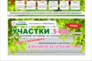 Макет листовки, флаера 89 - kwork.ru
