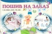 Макет листовки, флаера 85 - kwork.ru