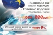 Макет листовки, флаера 81 - kwork.ru