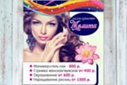 Макет листовки, флаера 80 - kwork.ru