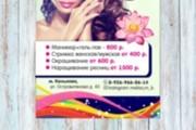 Макет листовки, флаера 79 - kwork.ru