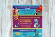 Макет листовки, флаера 78 - kwork.ru