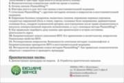 Макет листовки, флаера 74 - kwork.ru