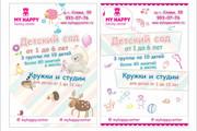 Макет листовки, флаера 65 - kwork.ru
