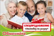 Макет листовки, флаера 63 - kwork.ru