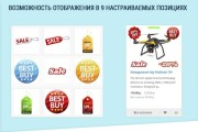 Создание интернет-магазина на CMS OpenCart, OcStore под ключ 27 - kwork.ru