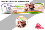 Оформлю вашу группу ВКонтакте 120 - kwork.ru