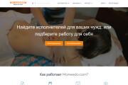 Доработка и исправления верстки. CMS WordPress, Joomla 175 - kwork.ru