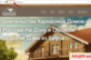 Доработка и исправления верстки. CMS WordPress, Joomla 206 - kwork.ru