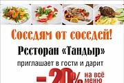 Дизайн - макет быстро и качественно 164 - kwork.ru