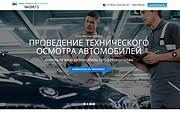 Создание одностраничника на Wordpress 209 - kwork.ru