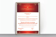 Сертификат, грамота, диплом 20 - kwork.ru