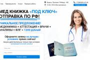Создам копию сайта одностраничника - Landing Page 14 - kwork.ru