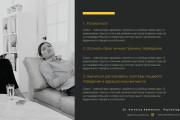 Стильный дизайн презентации 451 - kwork.ru