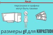 Сделаю гиф анимацию с инфографикой и персонажами 12 - kwork.ru