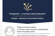 Html-письмо для E-mail рассылки 175 - kwork.ru