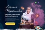 Вёрстка сайтов по доступной цене 271 - kwork.ru