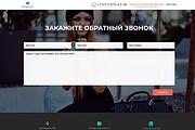 Создание одностраничника на Wordpress 258 - kwork.ru